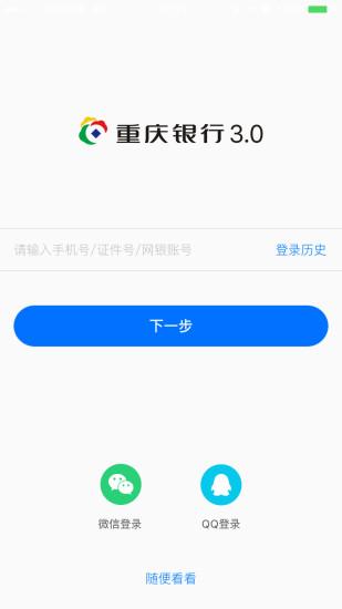 重庆银行软件截图0