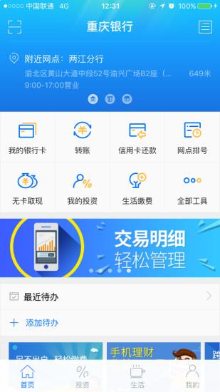 重庆银行软件截图1