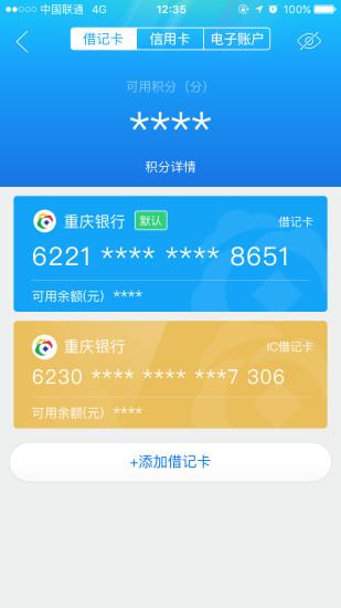 重庆银行软件截图2