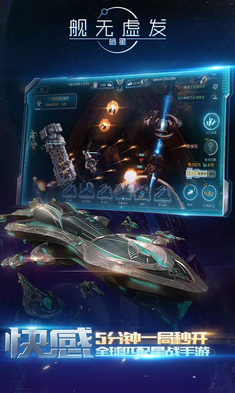 舰无虚发:暗星软件截图1