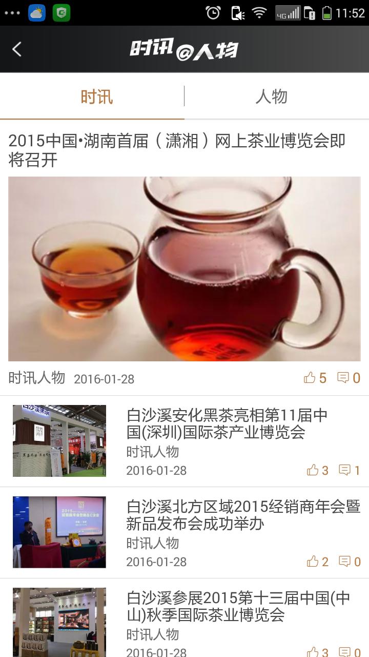 黑茶软件截图3