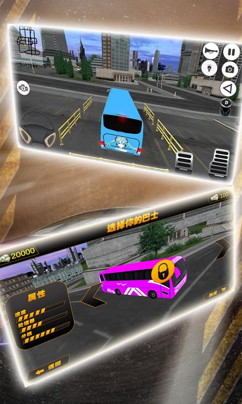 真实公路汽车模拟3D软件截图0