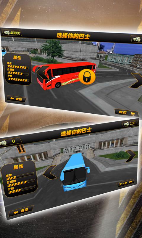 真实公路汽车模拟3D软件截图1