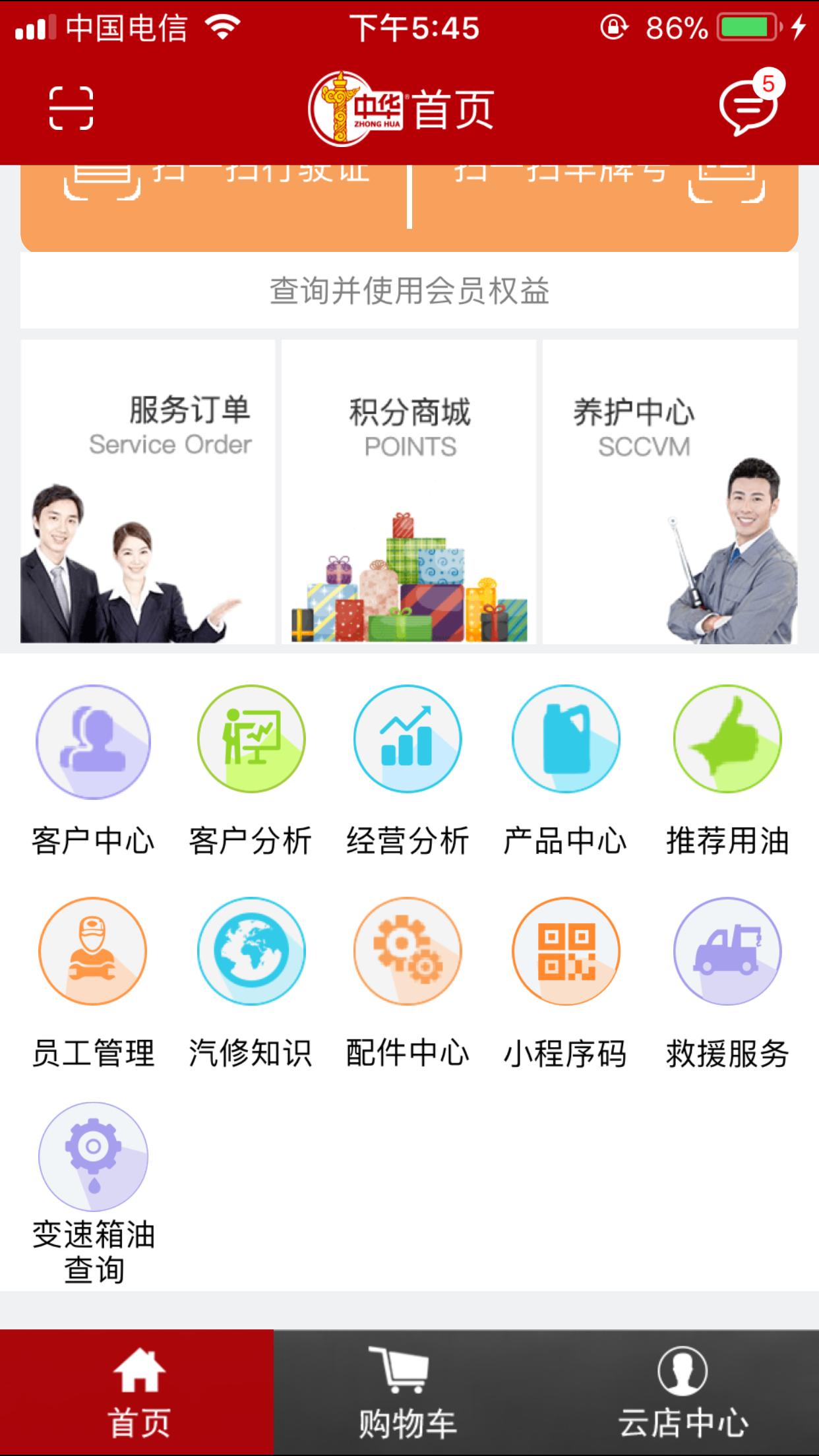 中华云店软件截图0