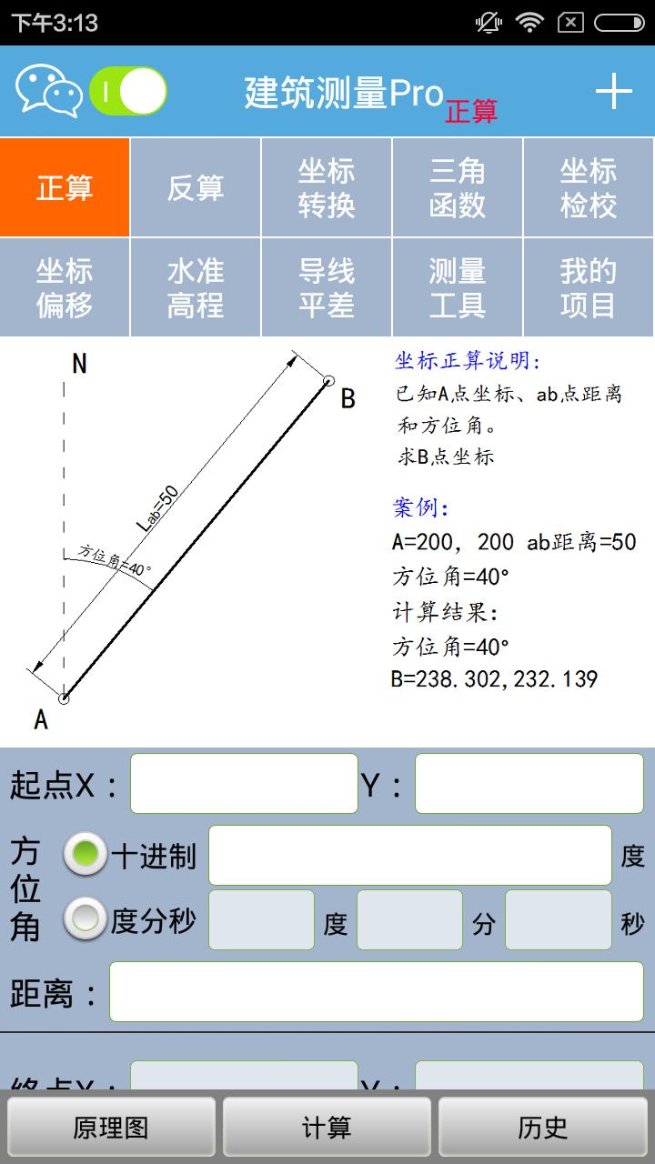 建筑测量Pro软件截图0