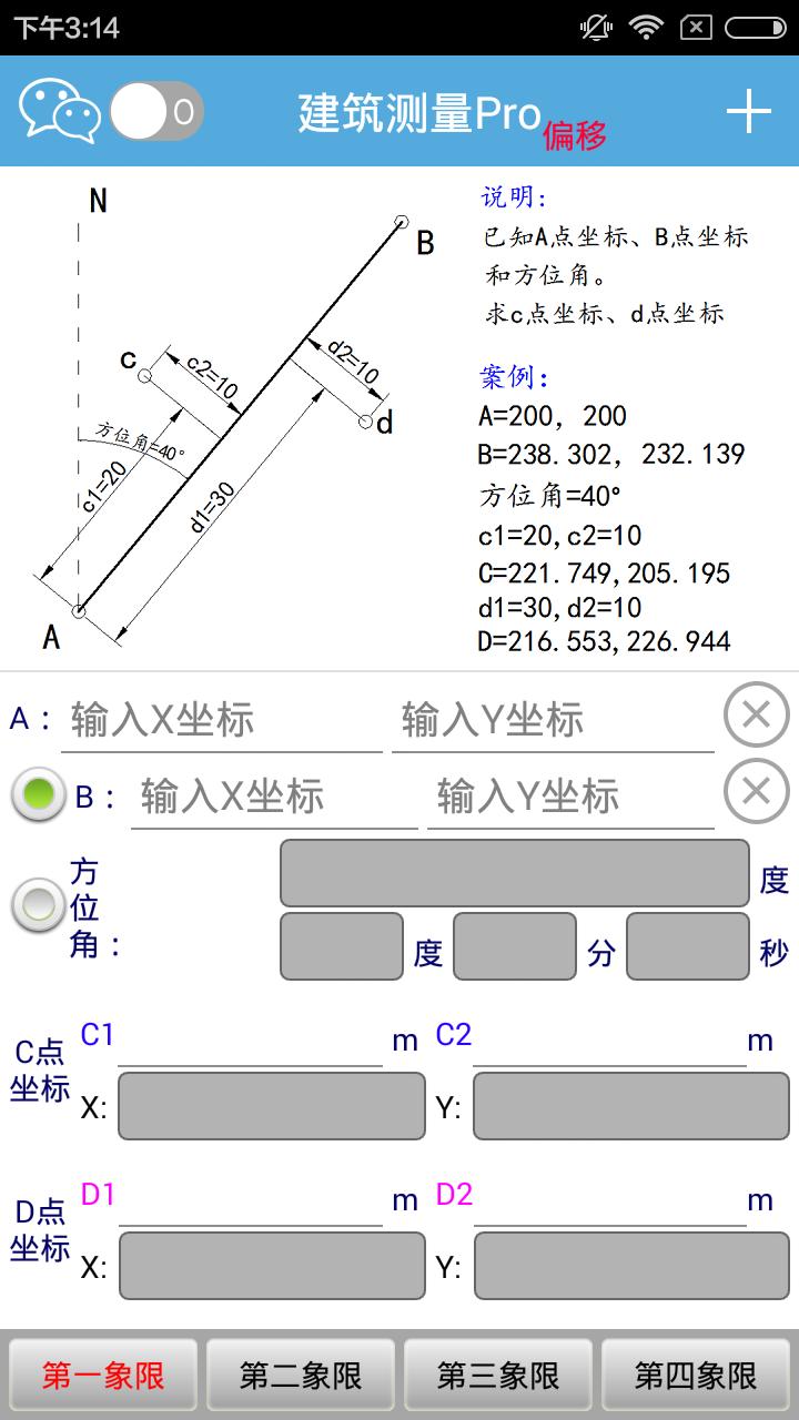 建筑测量Pro软件截图1