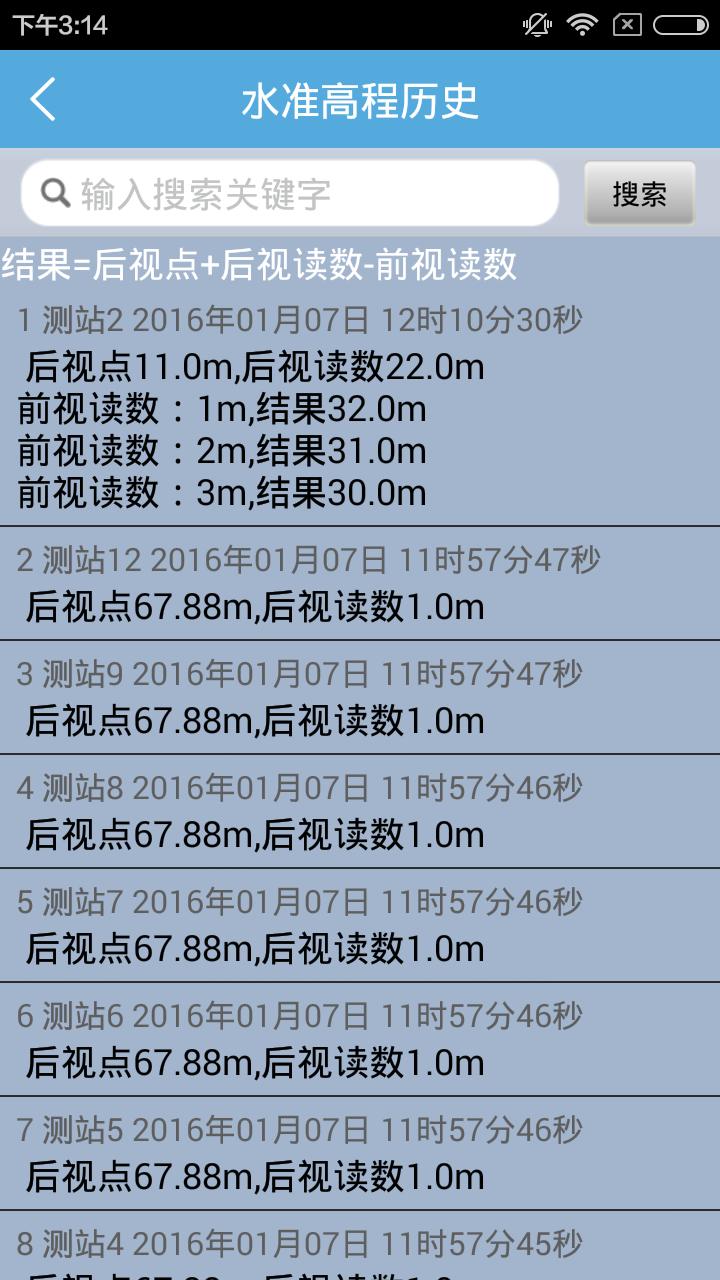 建筑测量Pro软件截图2