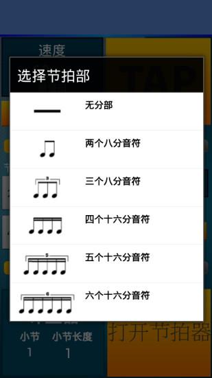古典节拍器软件截图2