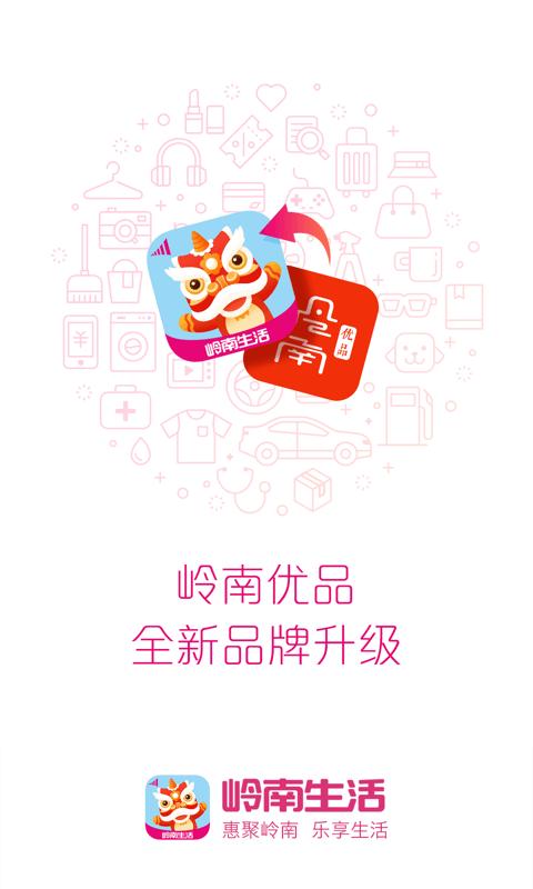 岭南生活-惠聚岭南乐享生活软件截图0
