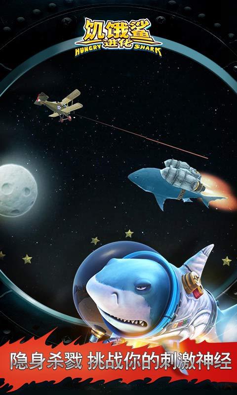 饥饿鲨免费版软件截图0
