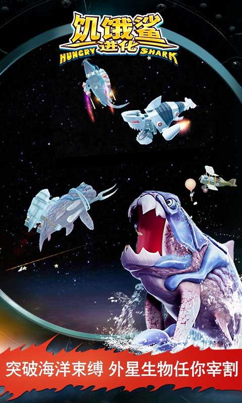饥饿鲨免费版软件截图1