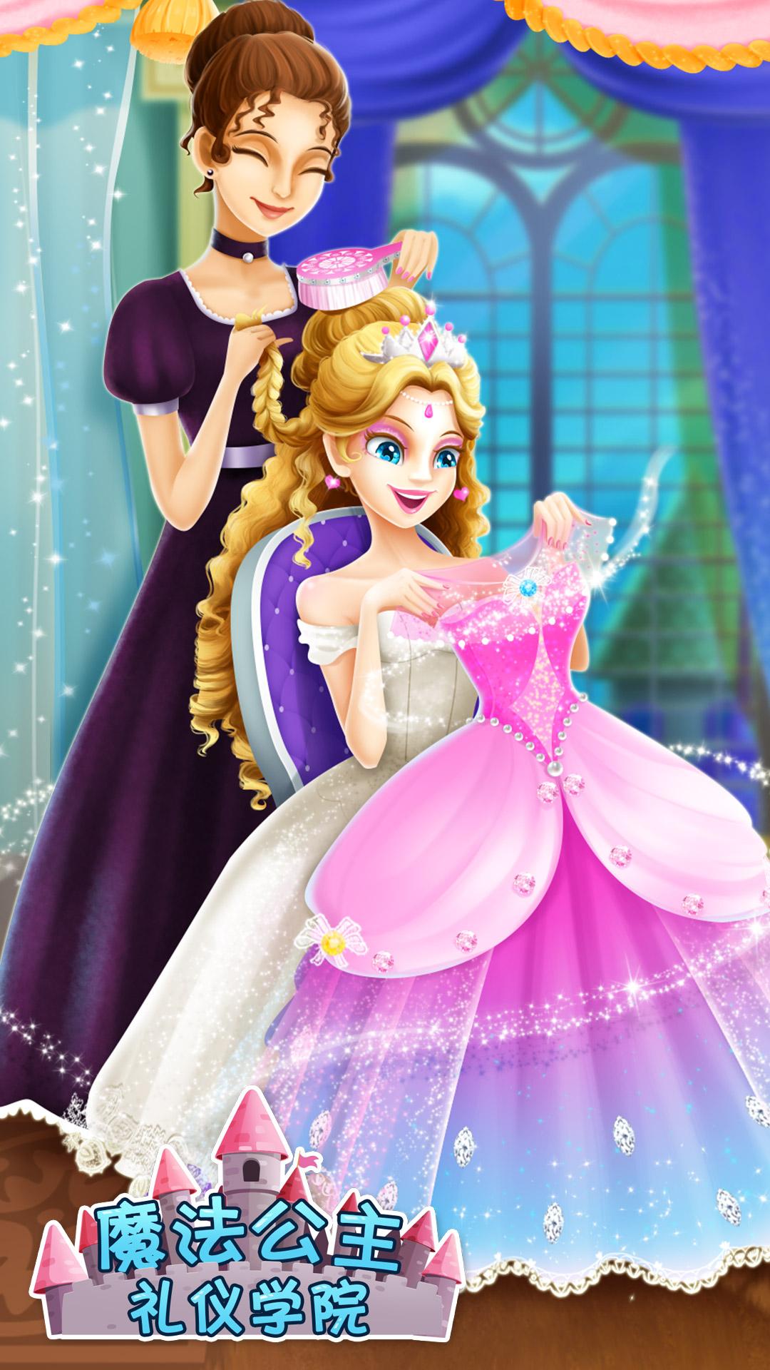 魔法公主礼仪学院软件截图0
