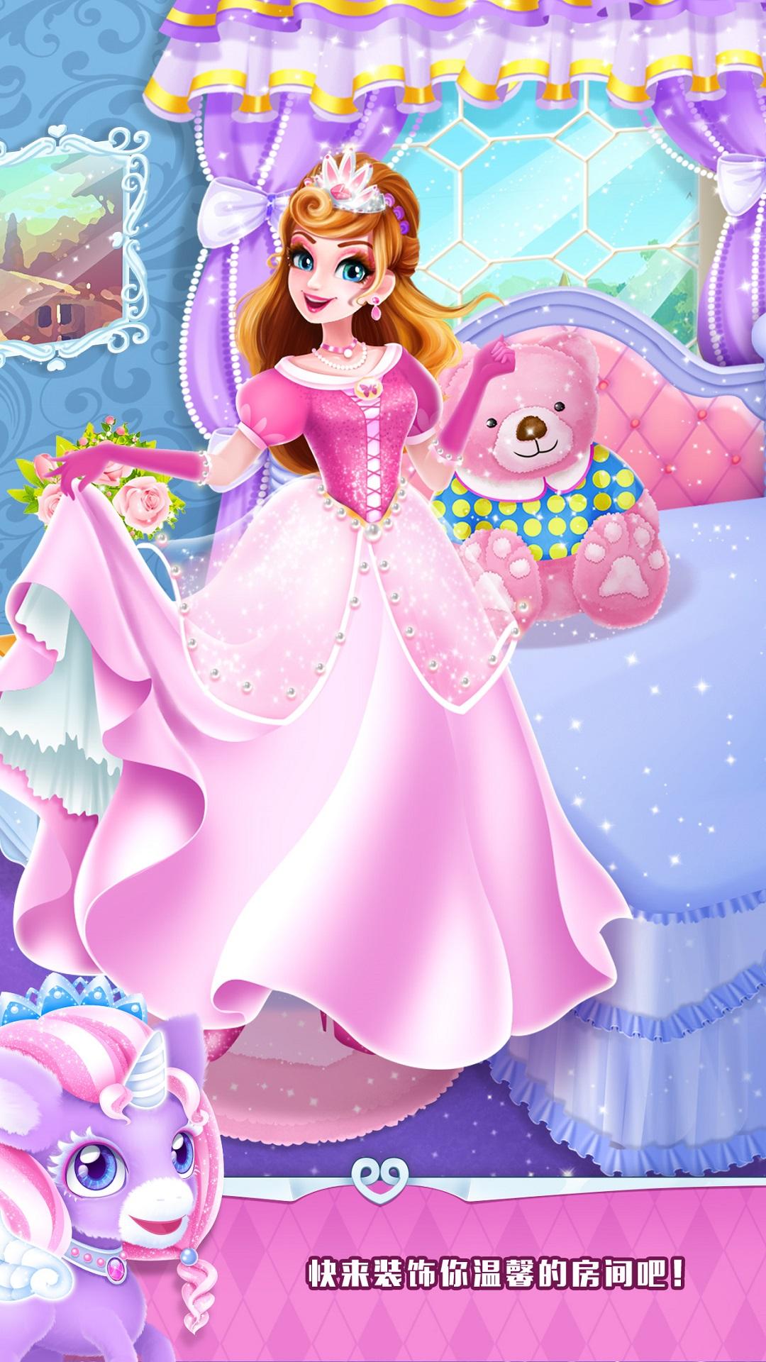 魔法公主礼仪学院软件截图3