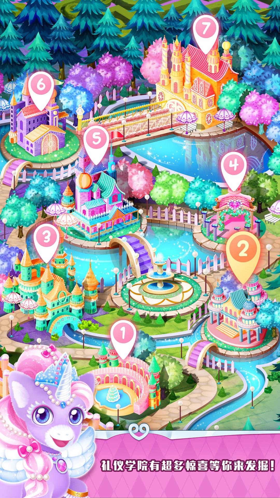魔法公主礼仪学院软件截图4