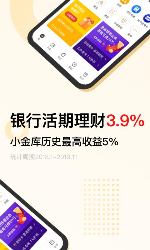 京东金融软件截图1