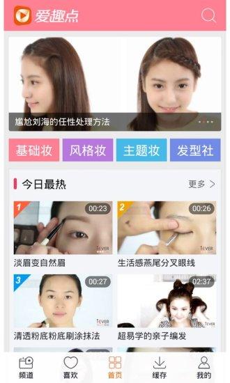 化妆视频软件截图0