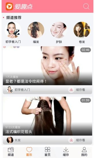 化妆视频软件截图2