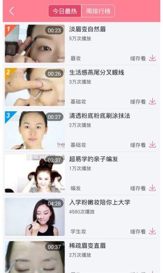 化妆视频软件截图3