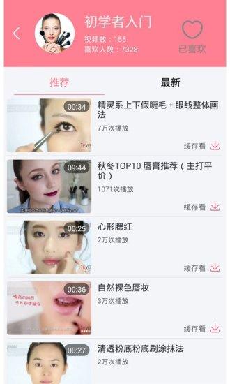 化妆视频软件截图4
