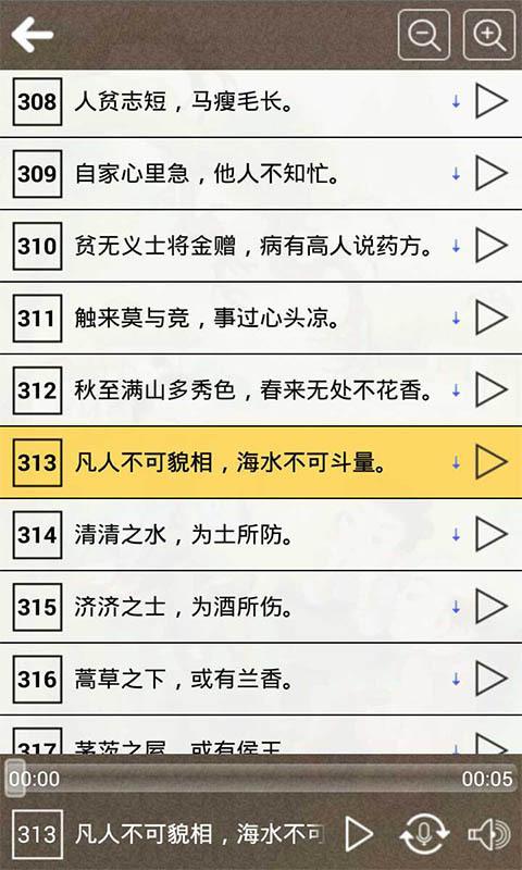 增广贤文听读软件截图1