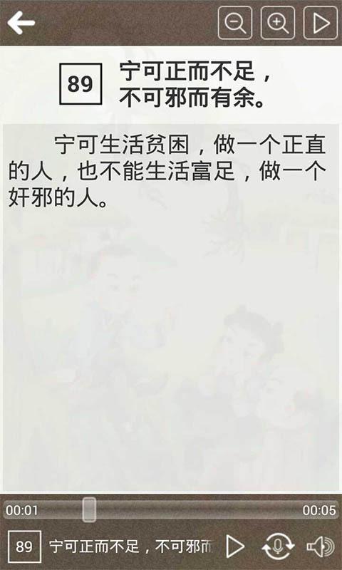 增广贤文听读软件截图3