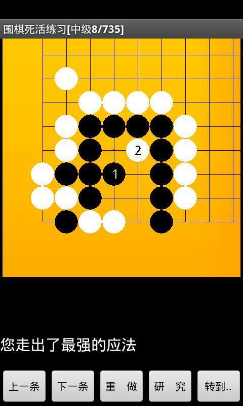 围棋练习大全