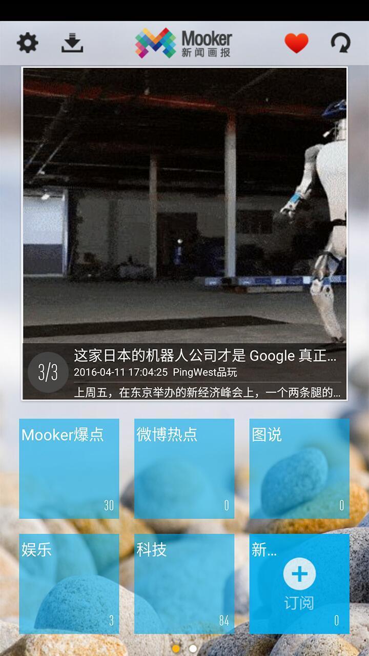 Mooker画报软件截图1