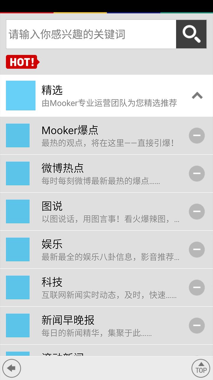 Mooker画报软件截图3