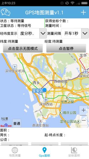 GPS地图测量软件截图1