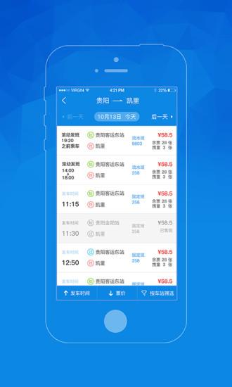 贵州汽车票软件截图1