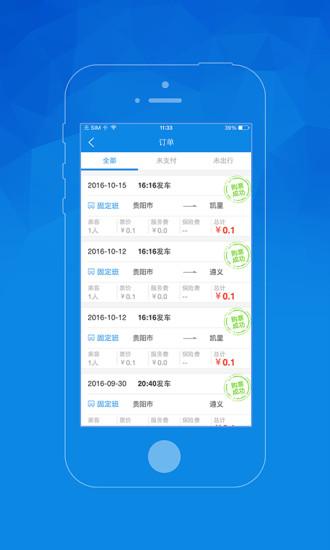 贵州汽车票软件截图3