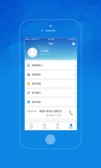 贵州汽车票软件截图4