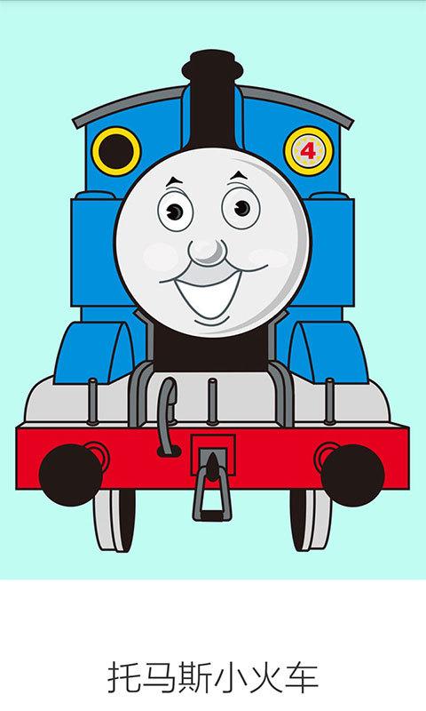 托马斯小火车软件截图0