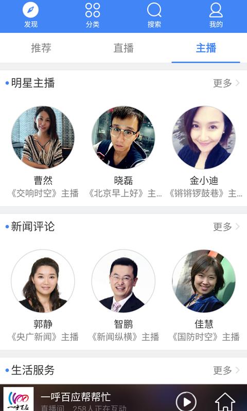 央广云电台软件截图1
