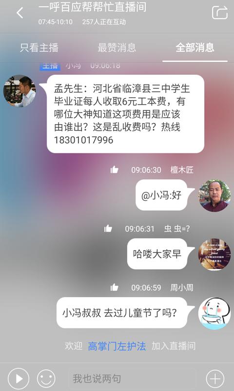 央广云电台软件截图2