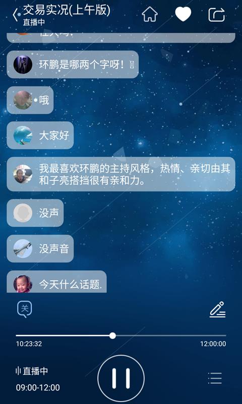 央广云电台软件截图4