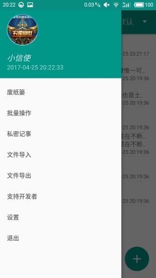 云记事本软件截图1
