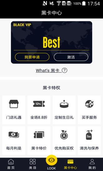 BEST海外速递软件截图1