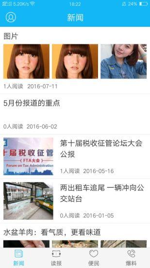 中原铁道报软件截图0