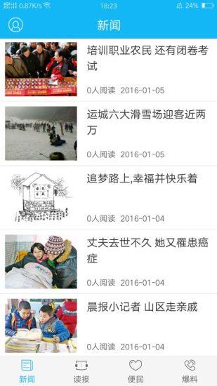 中原铁道报软件截图2