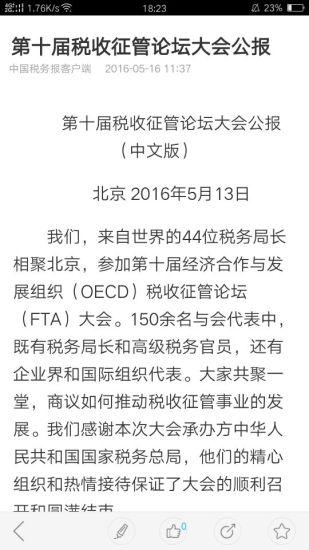 中原铁道报软件截图1