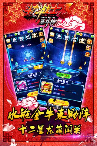 斗龙战士3圣斗神龙软件截图3