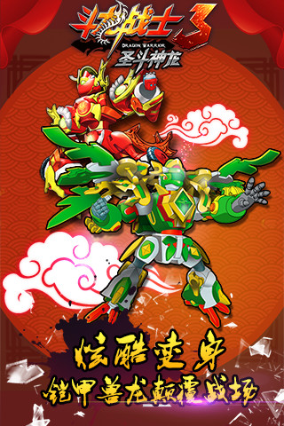 斗龙战士3圣斗神龙软件截图4