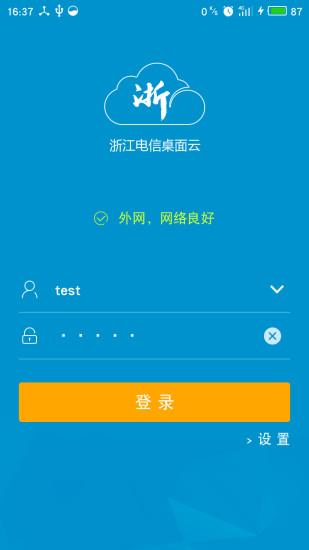 浙江电信云软件截图0