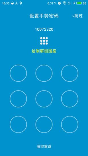 浙江电信云软件截图1