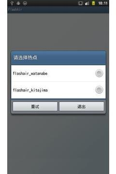 FlashAir软件截图4
