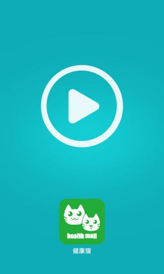 健康猫软件截图0