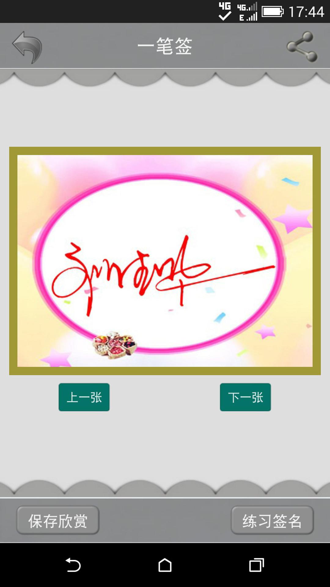 艺术签名设计软件截图2