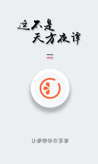 甜橙软件截图2