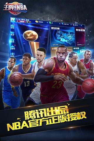 王牌NBA软件截图0